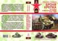 Броневой щит Сталина. История советского танка. 3 тома