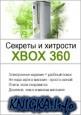 Секреты и хитрости XBOX 360