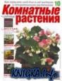 Комнатные и садовые растения № 10