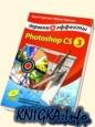 Трюки и эффекты в Photoshop CS3
