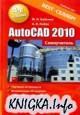 AutoCAD 2010. Самоучитель