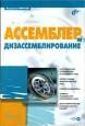 Ассемблер и дизассемблирование + CD