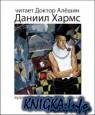 Даниил Хармс Сборник рассказов читает Доктор Алёшин