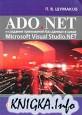 ADO.NET и создание приложений баз данных в среде Microsoft Visual Studio.NET