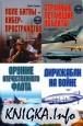Серия «Профессионал» (6 книг)