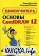 Самоучитель: Основы CorelDraw 12