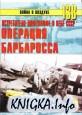 Война в воздухе №138. Истребители Люфтваффе в небе СССР. Операция Барбаросса