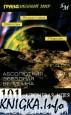 101 Ключевая Идея - Астрономия