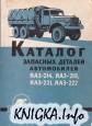 Каталог запасных детаей автомобилей ЯАЗ-214, 219, 221 и 222