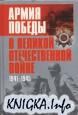 Армия Победы в Великой Отечественной войне