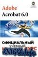 Adobe Acrobat 6.0 : Официальный учебный курс