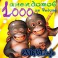 1000 анекдотов от Федота