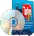 Как раскрутить видео на YouTube (2013) DVDRip