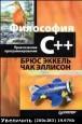 Философия C++. Практическое программирование (Книга + файлы)