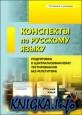 Конспекты по русскому языку. Подготовка к централизованному тестированию без репетитора