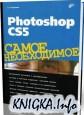 Photoshop CS5. Самое необходимое