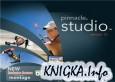 Pinnacle Studio 12 - руководство пользователя \