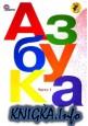 Азбука. 1 класс. Учебник для общеобразовательных учреждений. 1, 2 часть.
