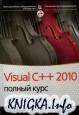 Visual C++ 2010: полный курс (с кодами)