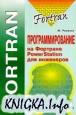 Программирование на Фортране PowerStation для инженеров