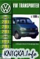 VW Transporter Т4. Руководство по техническому обсуживанию и ремонту