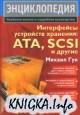 Интерфейсы устройств хранения - ATA, SCSI и другие