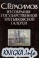 С.Герасимов Из собрания Государственной Третьяковской галереи