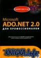 Microsoft ADO.NET 2.0 для профессионалов