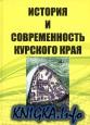 История и современность Курского края