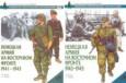 Немецкая армия на Восточном фронте 1941-1943/1943-1945