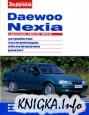 Daewoo Nexia. Устройство, эксплуатация, обслуживание, ремонт.