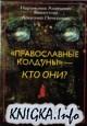 Православные колдуны - кто они