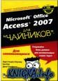 Microsoft Office Access для чайников