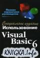 Использование Visual Basic 6. Специальное издание