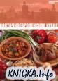 Восточноевропейская кухня