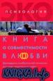 Книга о совместимости в любви, или Двенадцать особенностей личности, которые помогут вам найти спутника жизни