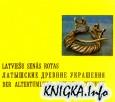 Латышские древние украшения