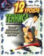 Самоучители: Большой Теннис