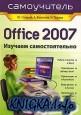 Office 2007. Изучаем самостоятельно
