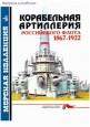 Корабельная артиллерия РИФ 1867-1922