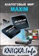Аналоговый мир Maxim. Справочное руководство