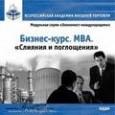 Бизнес-курс. МВА. Слияния и поглощения