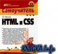 Самоучитель CSS и HTML
