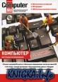 Компьютер. Практическая энциклопедия от ComputerBild
