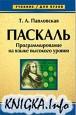 Паскаль. Программирование на языке высокого уровня