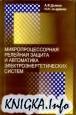 Микропроцессорная релейная защита и автоматика электроэнергетических систем