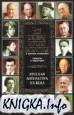 Русская литература XX века в кратком изложении