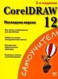 CorelDRAW 12. Последняя версия Издание 2