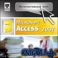 Интерактивный курс Microsoft Access 2007