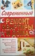 Горбов А.М. - Современный ремонт квартиры и дома